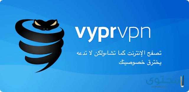 تطبيق VyperVPN