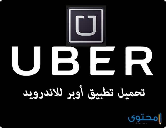 تحميل تطبيق أوبر Uber لحجز السيارات