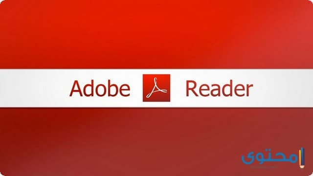 تطبيق ادوبي ريدر Adobe Acrobat Reader