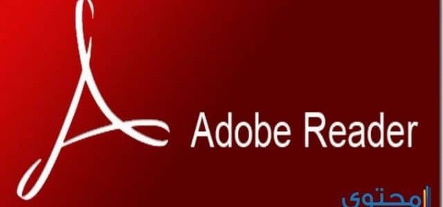 تحميل تطبيق ادوبي ريدر Adobe Acrobat Reader