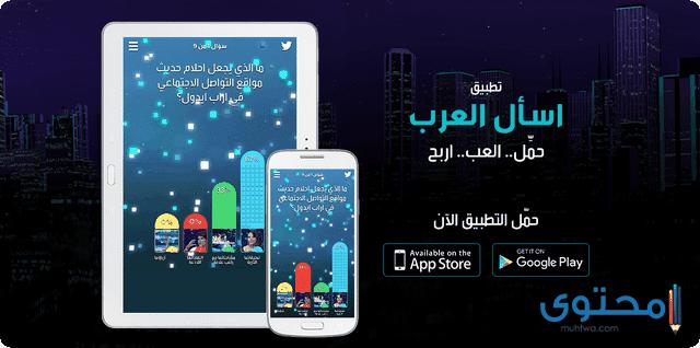 تطبيق اسأل العرب