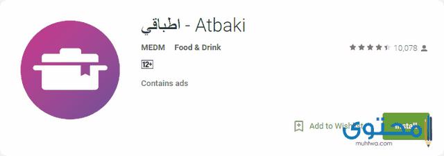 تطبيقاطباقي Atbaki
