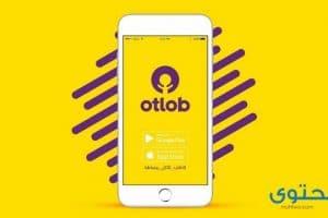 شرح وتحميل تطبيق اطلب Otlob