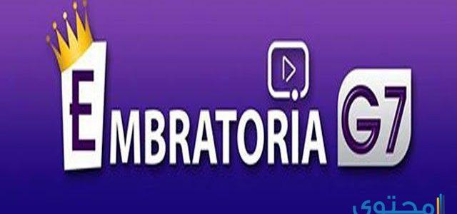 شرح وتحميل تطبيق الامبراطورية Embratoria G7