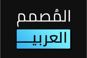 تحميل تطبيق المصمم العربي للكتابة على الصور