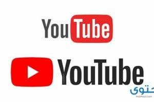 شرح وتحميل تطبيق اليوتيوبYoutube