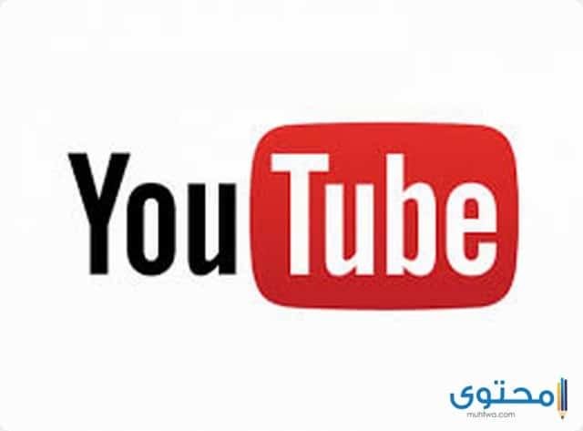 تطبيق اليوتيوبYoutube