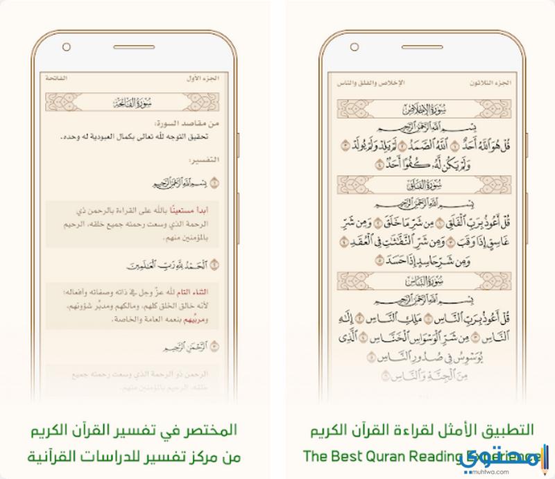 تطبيق آية تطبيق القرآن الكريم 2021