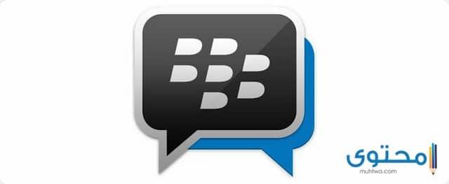 تطبيق بي بي ام BBM