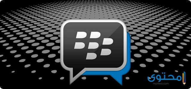 تحميل تطبيق بي بي ام BBM للأندرويد 2019