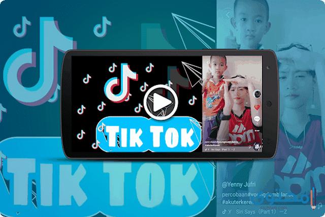 تطبيقتيك توك TikTok