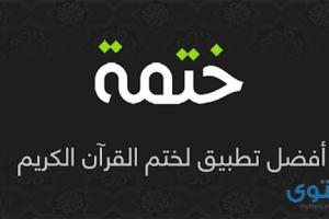مميزات وعيوب تطبيق ختمة khatmah