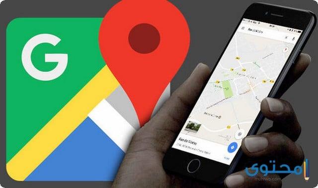 تطبيق خرائط جوجل google maps