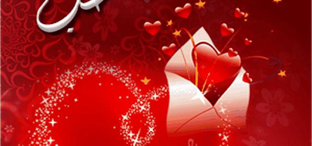تحميل تطبيق رسائل حب 2019 للاندرويد مجانا