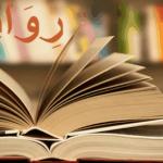 تطبيق روايات Rewayat لتحميل الكتب والروايات المجانية
