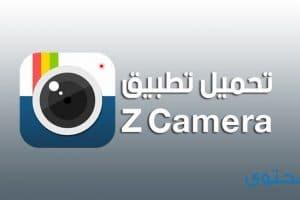 تحميل تطبيق زد كاميرا z Camera للأندرويد