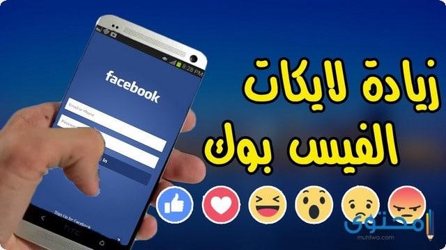 تطبيق زيادة لايكات الفيس بوك