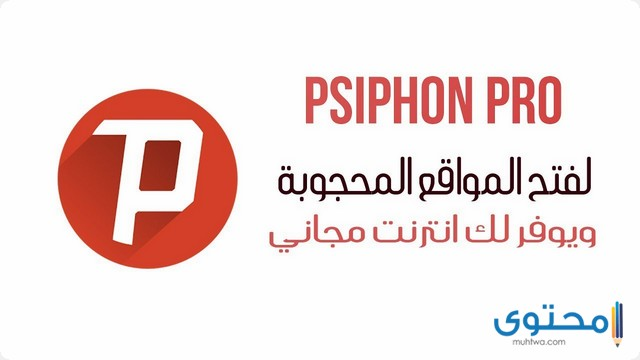 تطبيق سايفون برو Psiphon Pro