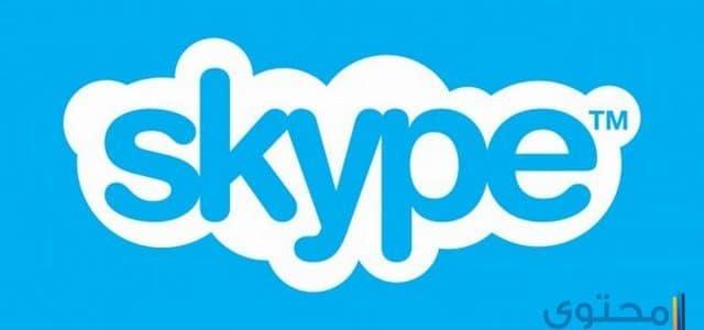 تطبيق سكايب skype للتواصل مع الأخرين