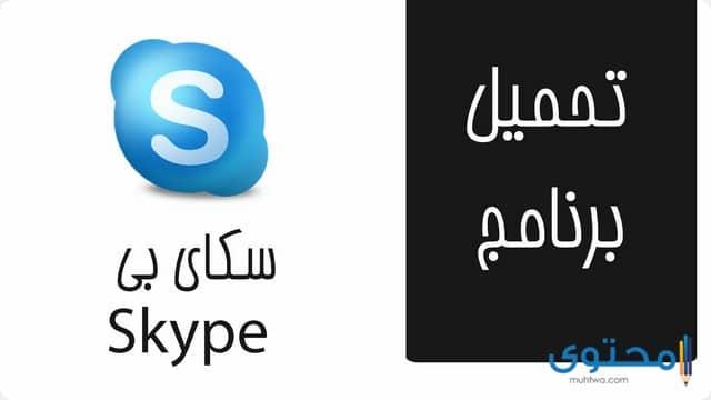 تطبيق سكايب skype