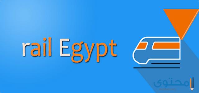 مميزات وعيوب تطبيق سكك حديد مصر
