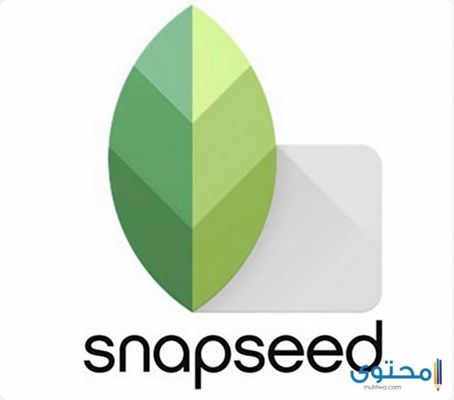 تطبيق سناب سيد Snapseed