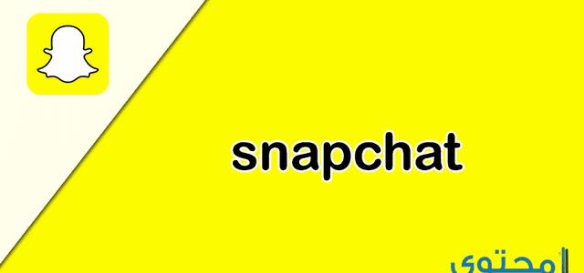 شرح وتحميل تطبيق سناب شات snapchat 2018