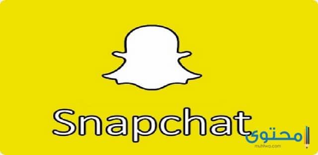 تطبيق سناب شات snapchat 2018
