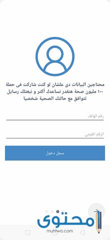 استخدام صحة مصر