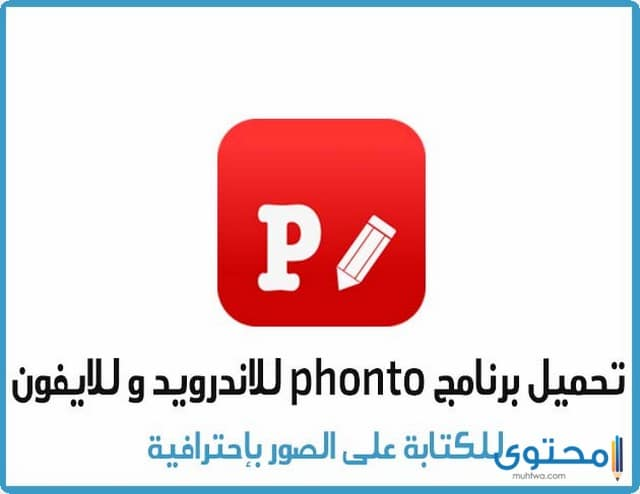 تطبيق فونتو phonto