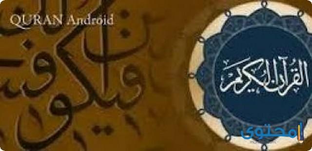 تطبيق قرآن أندرويد