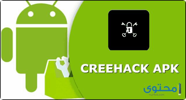 تطبيق كري هاك creehack