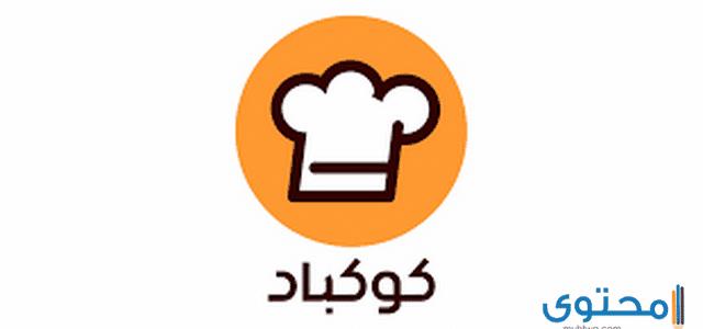 تحميل تطبيق كوكباد Cookpad لوصفات الطبخ