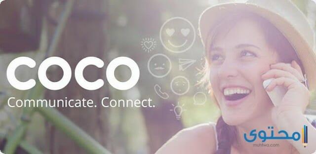 تطبيق كوكو Coco