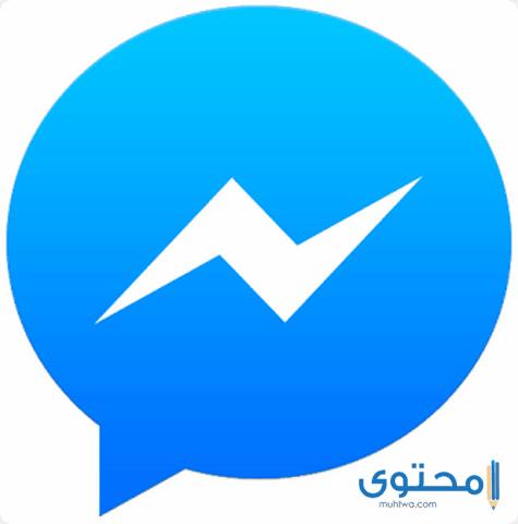 تطبيق ماسنجر فيس بوك 2021