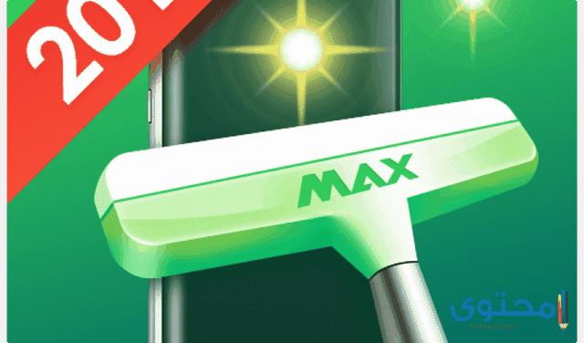 تطبيق 2021 max cleaner