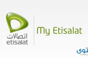 شرح و تحميل تطبيق ماي اتصالات My Etisalat