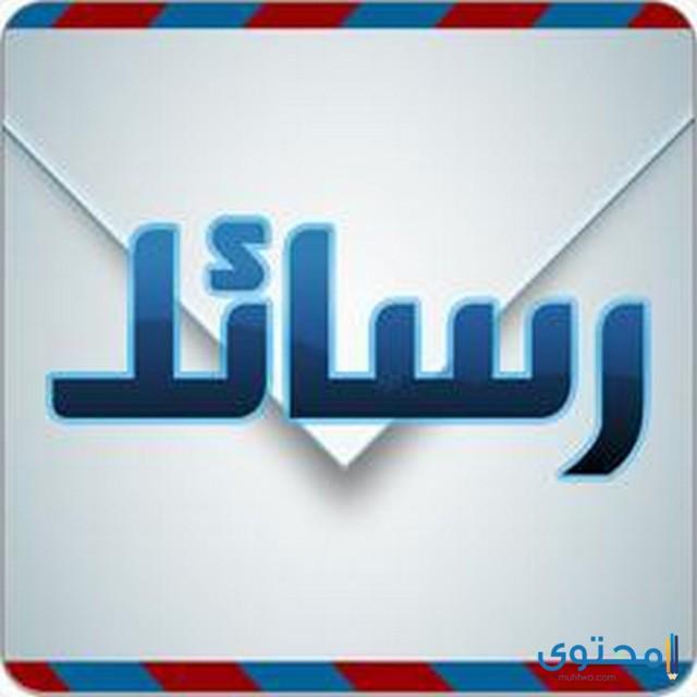رسائل للأيفون والأيباد