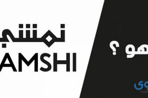 تحميل تطبيق نمشي Namshi للأندرويد