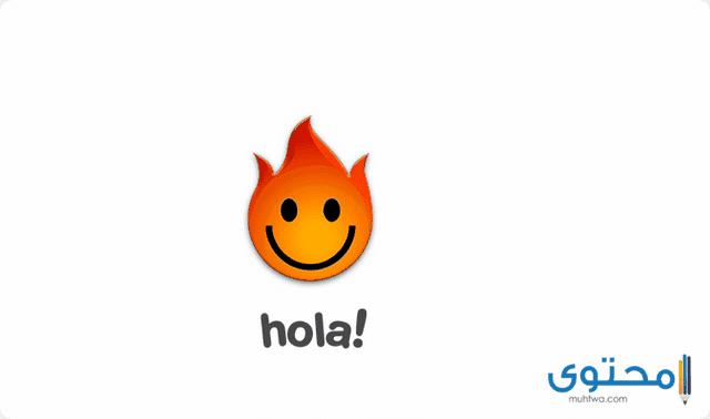 تطبيق هولا hola