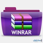 شرح وتحميل تطبيق وينرار Winrar للأندرويد