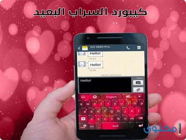 تطبيق 2018 keyboard Alsarab