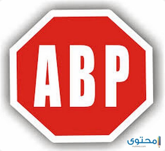تطبيق Adblock Plus