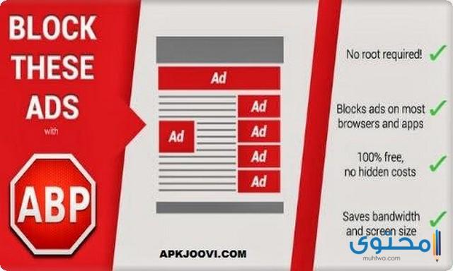 تحميل مجاني adblock