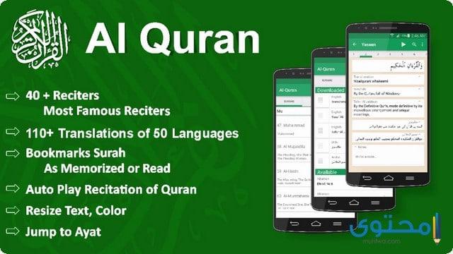 تطبيق Al-Quran Pro