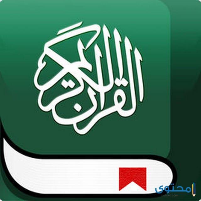 تحميل تطبيق Al-Quran Pro مجانا للاندرويد