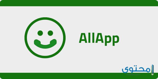 تطبيق Allapp