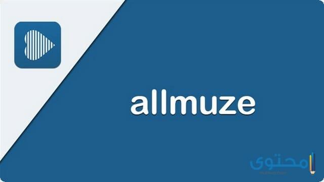 شرح وتحميل تطبيق Allmuze للايفون والايباد