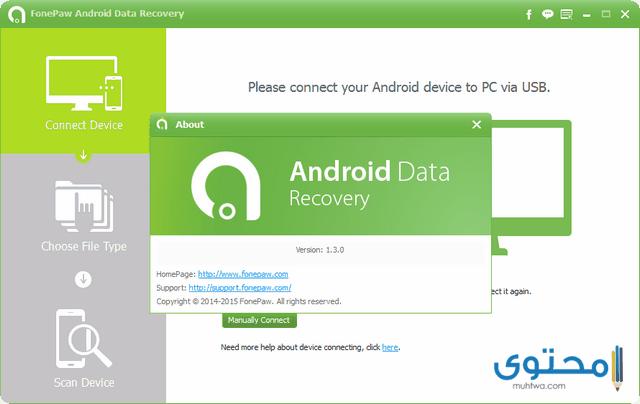 تطبيق Android Data Recovery