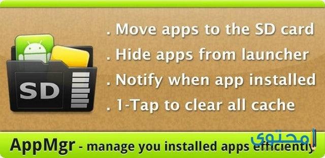 تطبيق AppMgr Pro